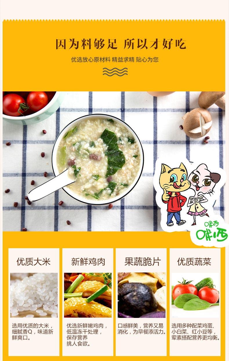 雞肉粥改_05.jpg